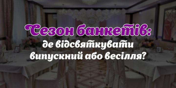 Сезон банкетів: де відсвяткувати випускний або весілля?